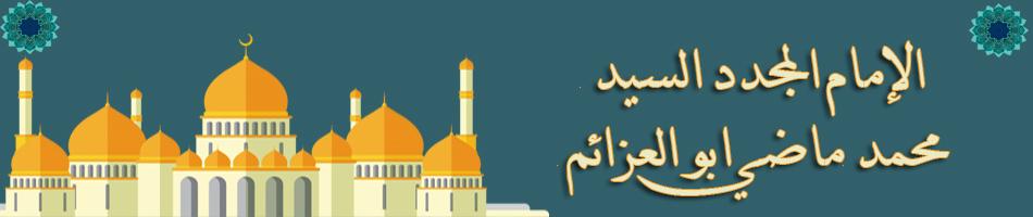 الامام محمد ماضى ابو العزايم